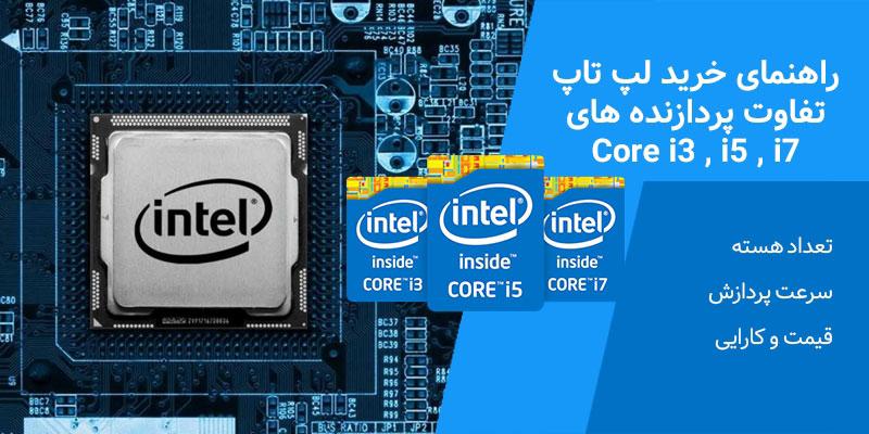تفاوت های بین پردازنده های  Core i3 با Core i5 و Core i7 اینتل