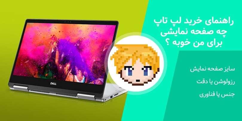 راهنمای خرید لپ تاپ - صفحه نمایش