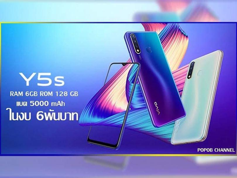 گوشی ویوو وای 5 اس با نمایشگر بزرگ و باتری پرظرفیت معرفی شد