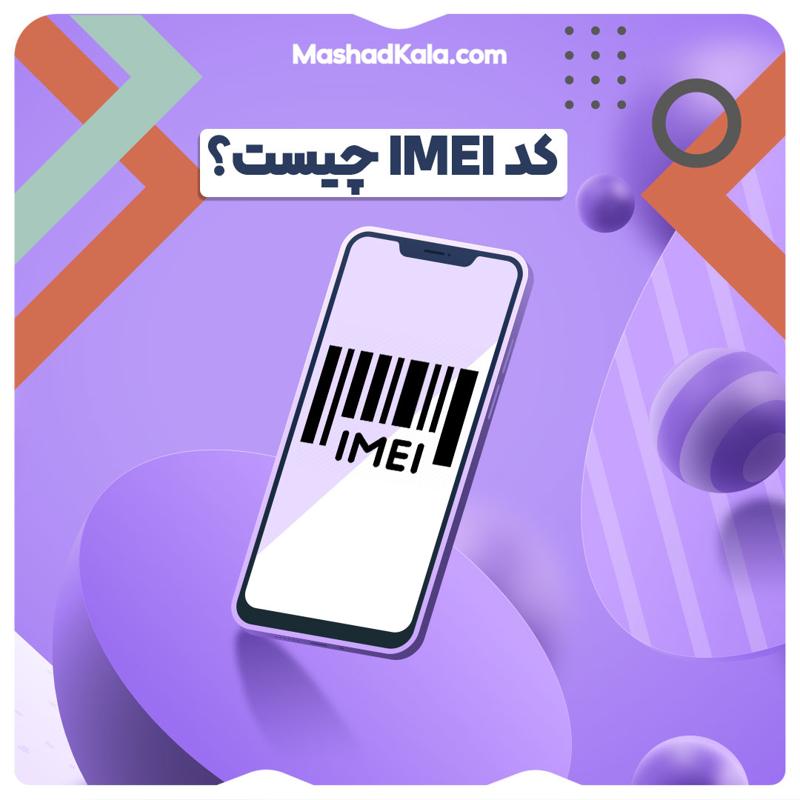 کد IMEI چیست؟